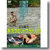 安田龍司 本流ウエットフライ入門 DVD95分