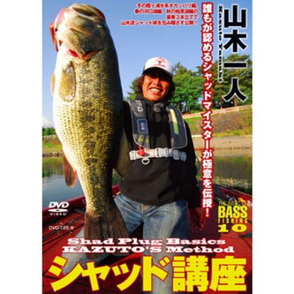 つり人社 山木一人 シャッド講座 渓流・湖沼全般DVD(ビデオ)