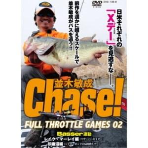 つり人社 Chase!FULL THROTTLE GAME 02 DVD135分