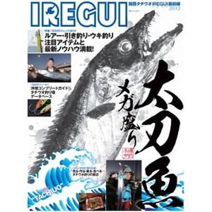 つり人社 関西タチウオIREGUI最前線2013 別冊つり人