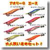 ヨーヅリ(YO-ZURI) アオリーQ エース 大人買い8本セット!