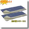 ロゴス(LOGOS) 丸洗い寝袋ファミリー・6【お得な2点セット】