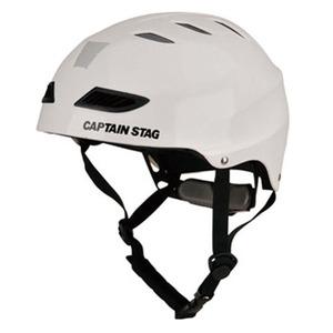キャプテンスタッグ(CAPTAIN STAG) CSスポーツヘルメット EX US-3201 ヘルメット