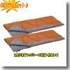 ロゴス(LOGOS) 丸洗い寝袋ファミリー・0(抗菌・防臭)×2【お得な2点セット】