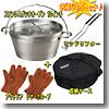 SOTO ステンレスダッチオーブン+収納ケース+リッドリフター+アウトドア レザーグローブ【お得な4点セット】