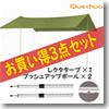 Quechua(ケシュア) レクタタープ+プッシュアップポール【お得な3点セット】