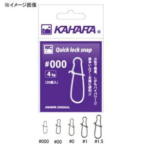 カハラジャパン(KAHARA JAPAN) クイックロックスナップ #00
