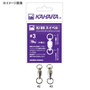 カハラジャパン(KAHARA JAPAN) KJ BBスイベル(ソリッドリング X スプリットリング) スイベル