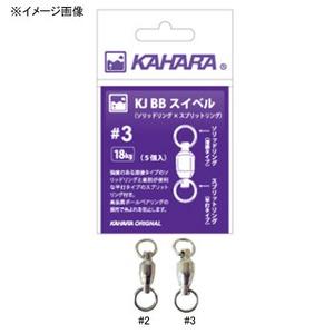 カハラジャパン(KAHARA JAPAN) KJ BBスイベル(ソリッドリング X スプリットリング)