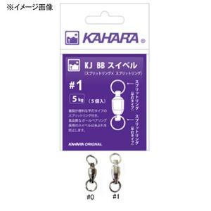 カハラジャパン(KAHARA JAPAN)KJ BBスイベル(スプリットリング X スプリットリング)