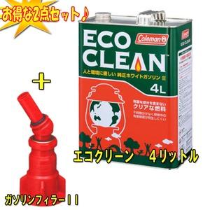 Coleman(コールマン)エコクリーン+ガソリンフィラーII【お得な2点セット】