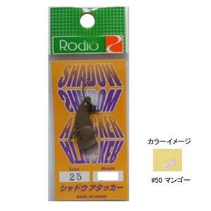 ロデオクラフト シャドウアタッカー 4.0g #50 マンゴー