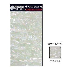 ホッツ(HOTS) アワビワークス アワビシート 日本あわびB XL ナチュラル
