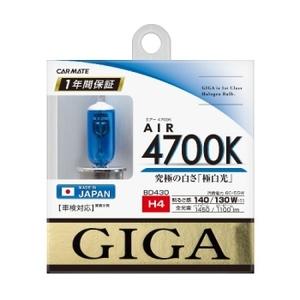 カーメイト(CAR MATE) GIGA ハロゲンバルブ エアー 4700K H4 60/55W ホワイト BD430