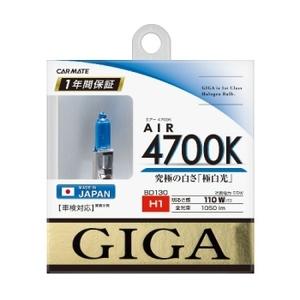 カーメイト(CAR MATE) GIGA ハロゲンバルブ エアー 4700K H1 55W ホワイト BD130