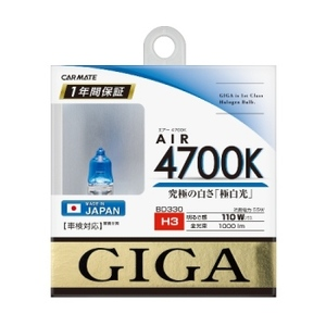 カーメイト(CAR MATE) GIGA ハロゲンバルブ エアー 4700K H3 55W BD330