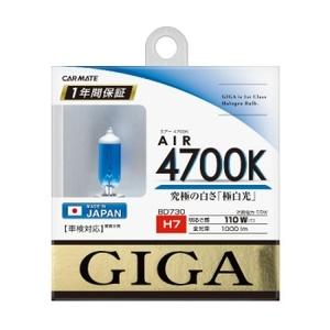 カーメイト(CAR MATE) GIGA ハロゲンバルブ エアー 4700K H7 55W ホワイト BD730