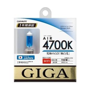 カーメイト(CAR MATE) GIGA ハロゲンバルブ エアー 4700K H11 55W ホワイト BD1130