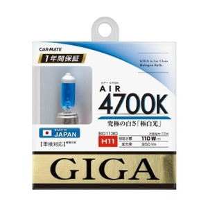 カーメイト(CAR MATE) GIGA ハロゲンバルブ エアー 4700K H11 55W BD1130