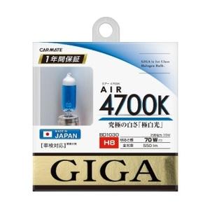 カーメイト(CAR MATE) GIGA ハロゲンバルブ エアー 4700K H8 35W ホワイト BD1030