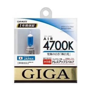 カーメイト(CAR MATE) GIGA ハロゲンバルブ エアー 4700K H16 19W ホワイト BD1630