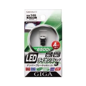カーメイト(CAR MATE) GIGA LED ライセンスランプ3 Aタイプ 1個入り ホワイト BW146