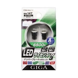 【送料無料】カーメイト(CAR MATE) GIGA LED ライセンスランプ3 Aタイプ 2個入り ホワイト BW147