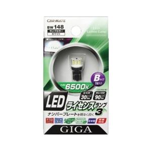 カーメイト(CAR MATE) GIGA LED ライセンスランプ3 Bタイプ 1個入り ホワイト BW148
