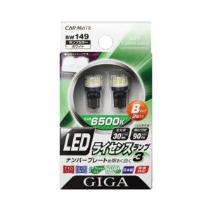 【送料無料】カーメイト(CAR MATE) GIGA LED ライセンスランプ3 Bタイプ 2個入り ホワイト BW149