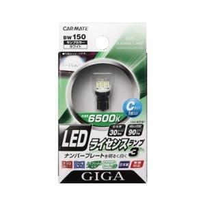 カーメイト(CAR MATE) GIGA LED ライセンスランプ3 Cタイプ 1個入り ホワイト BW150