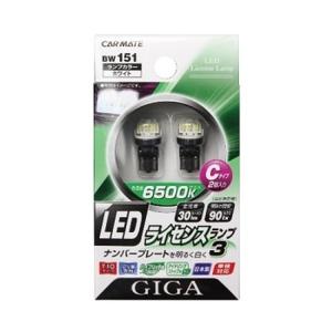 【送料無料】カーメイト(CAR MATE) GIGA LED ライセンスランプ3 Cタイプ 2個入り ホワイト BW151
