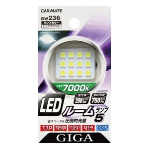 カーメイト(CAR MATE) GIGA LED ルームランプ5 ピュアホワイト BW236