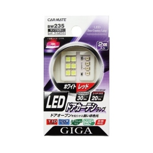 【送料無料】カーメイト(CAR MATE) GIGA LED ドアカーテシランプ レッドxホワイト BW235