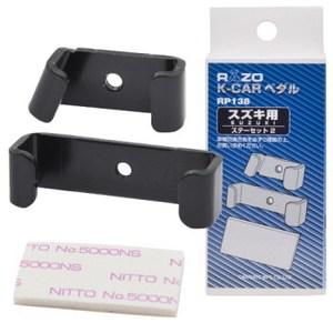 カーメイト(CAR MATE) RAZO K-CAR(軽自動車) ペダル ステーセット2 ブラック RP138