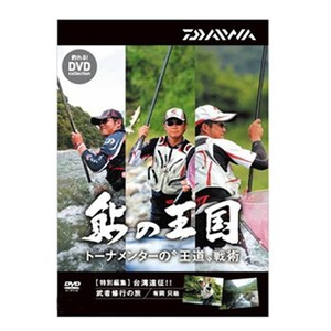 ダイワ(Daiwa) 鮎の王国 DVD トーナメンターの王道戦術 04004455