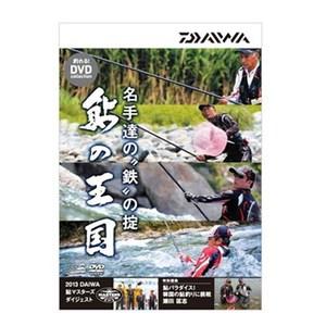 ダイワ(Daiwa) 鮎の王国 DVD 名手達の鉄の掟 04004456