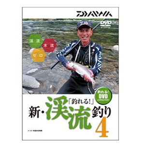 ダイワ(Daiwa) 釣れる 新・渓流釣り4 DVD 04004483 渓流・湖沼全般DVD(ビデオ)