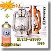 ペトロマックス HL1ストームランタン+ガース白灯油450ml【お得な2点セット】
