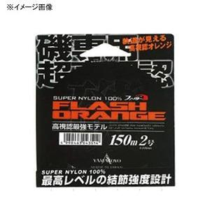 ヤマトヨテグス(YAMATOYO) NEW フラッシュオレンジ 150m 2.5号 オレンジ