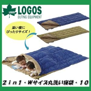 ロゴス(LOGOS)2in1・Wサイズ丸洗い寝袋・10