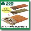 ロゴス(LOGOS) 2in1・Wサイズ丸洗い寝袋・2