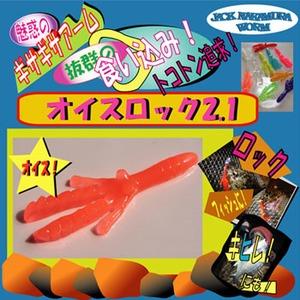 中村工房 JACK NAKAMURA オイスロック 2.1インチ 09 グローオレンジ