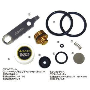 SOTO メンテナンスキット SOD-452 パーツ&メンテナンス用品