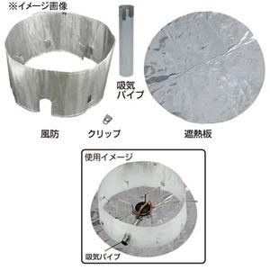 SOTO 風防&遮熱板 SOD-454