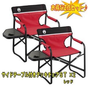 Coleman(コールマン) サイドテーブル付きデッキチェアST×2【お得な2点セット】 2000017005 座椅子&コンパクトチェア