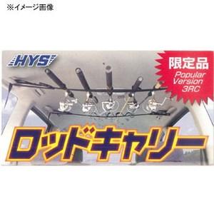 エイチ・ワイ・エス 日吉屋(HYS) ロッドキャリー PV-3RC No.635
