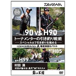 ダイワ(Daiwa) 鮎の王国 トーナメンターの引釣り戦術DVD 04004457