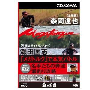 ダイワ(Daiwa) 鮎の王国 名手たちの奔流瀬釣り攻略DVD 04004458