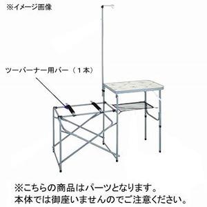 Coleman(コールマン) 【パーツ】 ツーバーナー用バー(1本) 170-9234K6