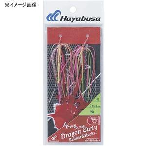 ハヤブサ(Hayabusa)無双真鯛 フリースライド ドラゴンカーリー ラバー&フックセット